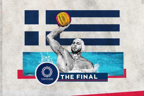 Ολυμπιακοί Αγώνες LIVE: Ελλάδα - Σερβία