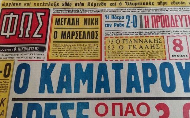 Απόκομμα εφημερίδας για την μάχη Γκάλη Γιαννάκη το 1981