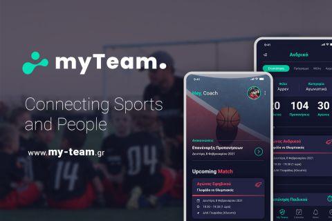 Το myTeam θέλει να γίνει η δική σου ομάδα