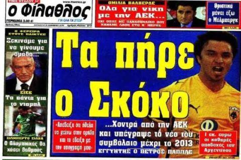 """Δύο (συν μία) νέες εφημερίδες και ένθετο """"Φιλάθλος""""!"""