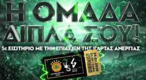 Παναθηναϊκός: Εισιτήριο 5€ για τους ανέργους στο παιχνίδι με τη Βιλερμπάν