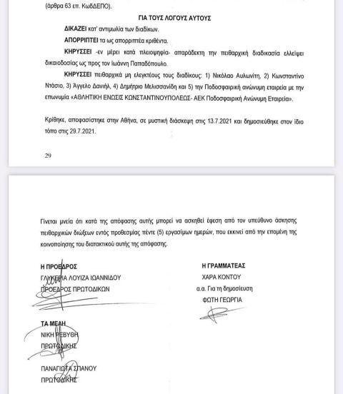 Η απόφαση της Επιτροπής Δεοντολογίας για ΑΕΚ / Μελισσανίδη