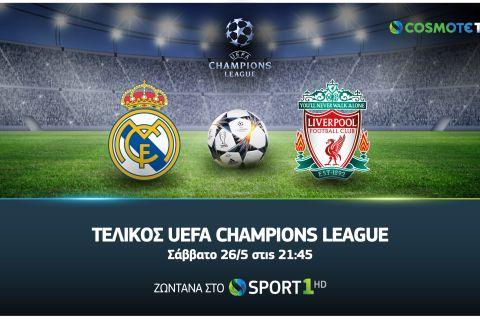 Ο μεγάλος τελικός του UEFA Champions League έρχεται στην Cosmote TV