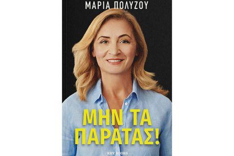 Μην Τα Παρατάς: Το βιβλίο της κορυφαίας Ελληνίδας μαραθωνοδρόμου, Μαρίας Πολύζου