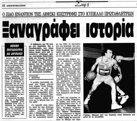 """Η προαναγγελία του ιστορικού αγώνα το 1994 από την """"Απογευματινή"""""""