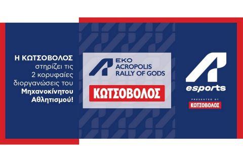 Acropolis Rally21 eSports presented by Kotsovolos