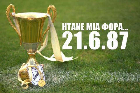 Το Κύπελλο Ελλάδας που κατέκτησε ο ΟΦΗ το 1987