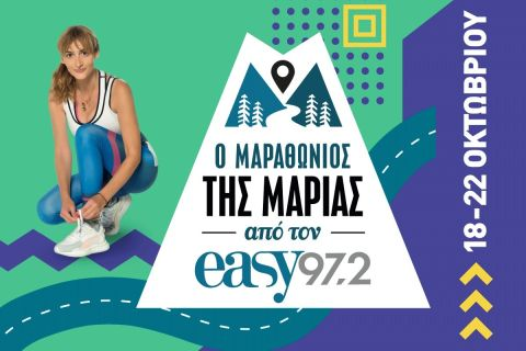 Η Μαρία Κωνσταντάκη θα περπατήσει 210 χιλιόμετρα σε 5 μέρες για καλό σκοπό