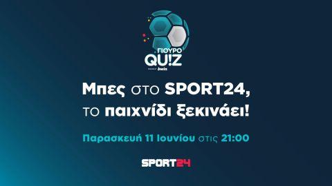 ΓΙΟΥΡΟ QUIZ: Το πρώτο live online 'τηλεπαιχνίδι' έρχεται την Παρασκευή στο SPORT24
