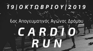 Cardio Run: Έρχεται για 6η συνεχή χρονιά
