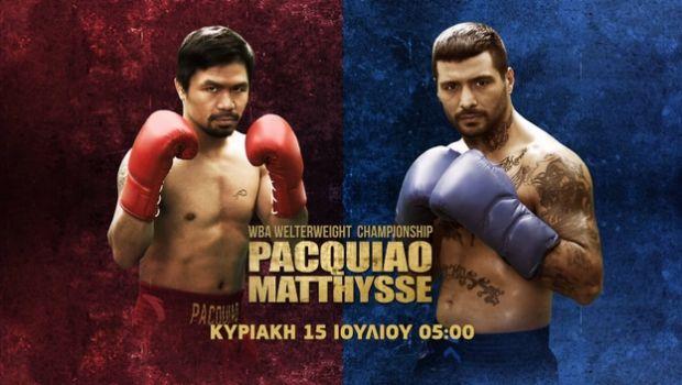 Pacquiao vs. Matthysse στην... Ελλάδα!
