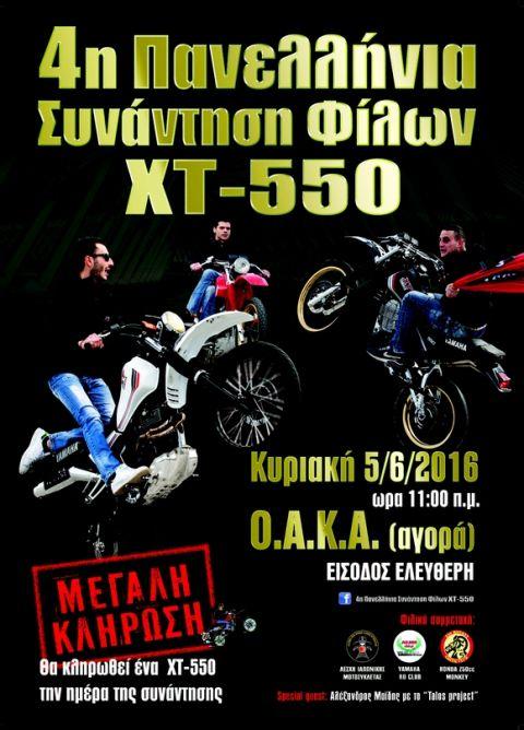 4η Πανελλήνια Συνάντηση YAMAHA XT 550 & Φίλων
