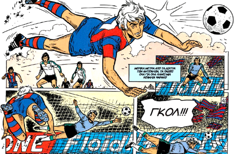Ερίκ Καστέλ, ένας διαχρονικός ήρωας