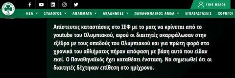 """Παναθηναϊκός: """"Απίστευτες καταστάσεις στο ΣΕΦ, επίθεση στους διαιτητές στο ημίχρονο"""""""