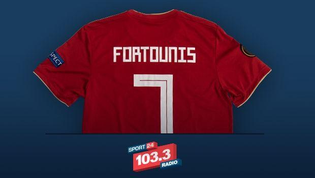 Συντονίσου στον Sport24 Radio 103,3 και κέρδισε τη φανέλα του Κώστα Φορτούνη