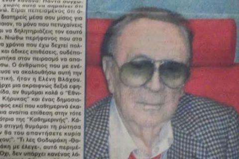 """""""Έφυγε"""" από τη ζωή ο σπουδαίος, Θεόδωρος Νικολαΐδης"""