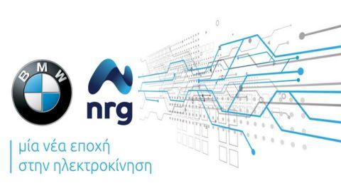 BMW Group Hellas και nrg μαζί στην ηλεκτροκίνηση