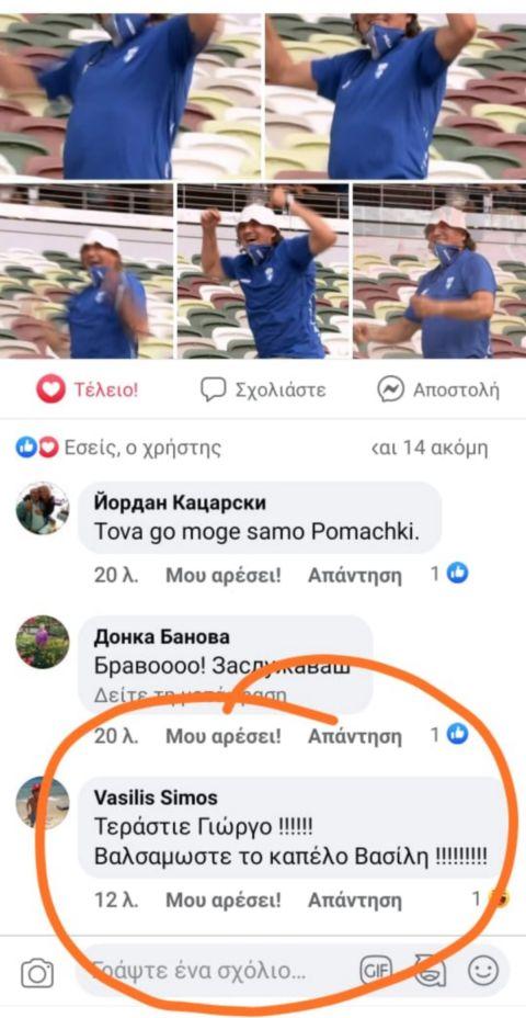 Το μεγάλο γούρι του Γιώργου Πομάσκι δούλεψε και πάλι