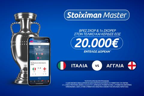 20.000€ εντελώς δωρεάν* στον τελικό του Euro με Stoiximan Master!