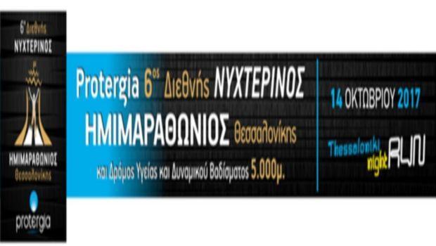 Τρελοί ρυθμοί στις εγγραφές για τον Protergia 6ο Διεθνή Ημιμαραθώνιο Θεσσαλονίκης