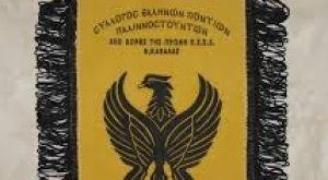 """""""Είμαστε Έλληνες, δεν είμαστε Ρώσοι"""""""