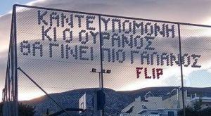 Κορονοϊός: Το υπέροχο μήνυμα του καλλιτέχνη FL1P σε γήπεδο μπάσκετ