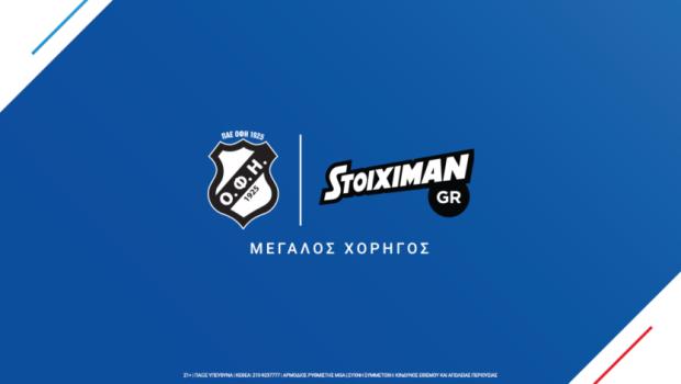 Stoiximan και ΟΦΗ μαζί, μέχρι το 2020