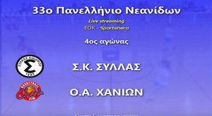 LIVE Streaming: Σύλλας Αιδηψού – ΟΑ Χανίων