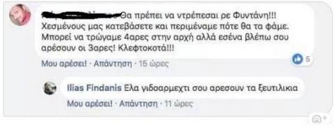Βωμολοχίες ανάμεσα σε Φυντάνη και οπαδούς της ΑΕΛ στο Facebook