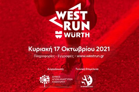 1o West Run Würth: Οι εγγραφές τρέχουν