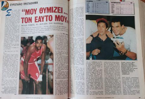 """Το ρεπορτάζ του Φιλ.Συρίγου για το ματς του Ολυμπιακού στη Λιουμπλιάνα για το περιοδικό """"Τρίποντο"""""""
