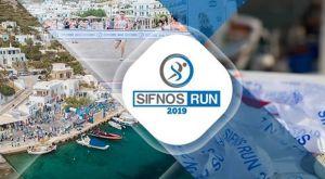 """Κορυφώνονται οι προετοιμασίες για το """"Sifnos Run 2019"""""""