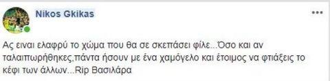 Το ελληνικό μπάσκετ θρηνεί για τον Βασίλη Βουρτζούμη