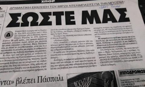 Απόκομμα εφημερίδας για τη Βοσνία