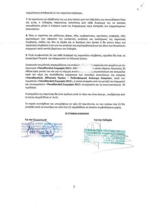 Εξώδικο Αλαφούζου στην Παναθηναϊκή Συμμαχία!