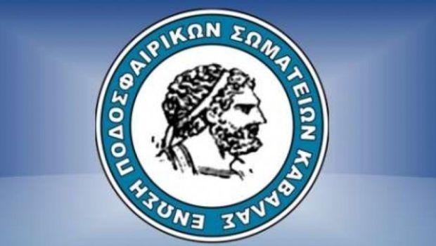 Στήριξη ΕΠΣ Καβάλας σε Γραμμένο στις εκλογές της ΕΠΟ