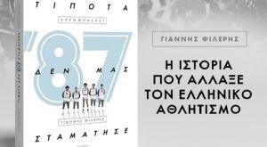 Διαγωνισμός για το βιβλίο «'87 – Τίποτα δεν μας σταμάτησε» του Γιάννη Φιλέρη
