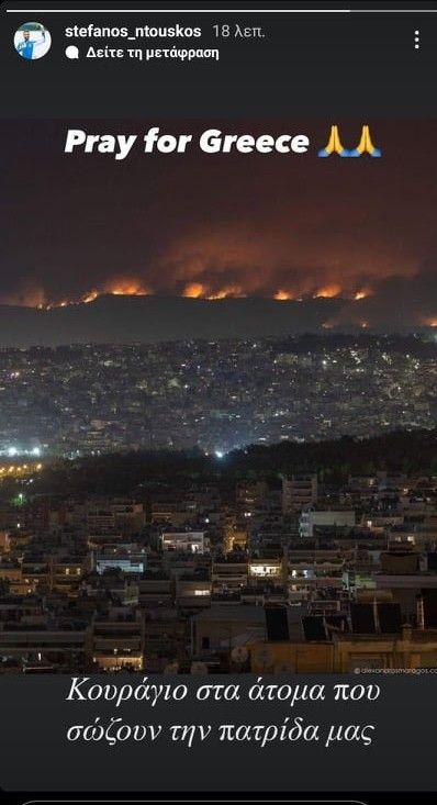 Το στόρι του Ντούσκου για τις πυρκαγιές