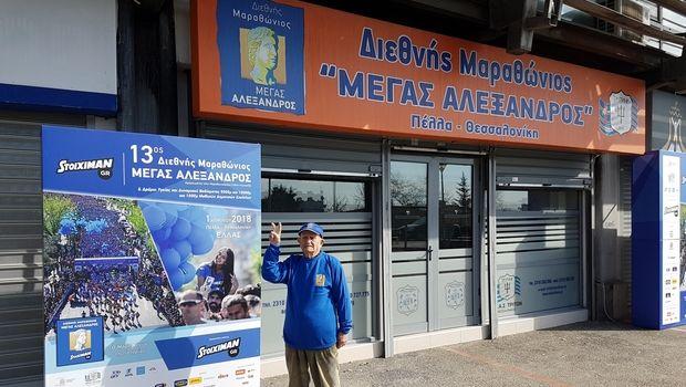 Ένας 96χρονος στην εκκίνηση του Stoiximan.gr 13ου Διεθνούς Μαραθωνίου