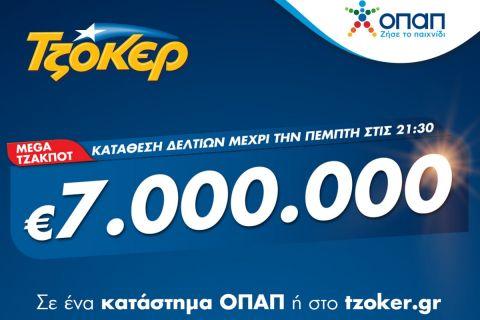 Mega τζάκποτ στο ΤΖΟΚΕΡ: 7 εκατ. ευρώ σε καταστήματα ΟΠΑΠ και tzoker.gr