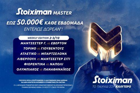 Stoiximan Master: έως 50.000€ εντελώς δωρεάν* και αυτό το Σαββατοκύριακο
