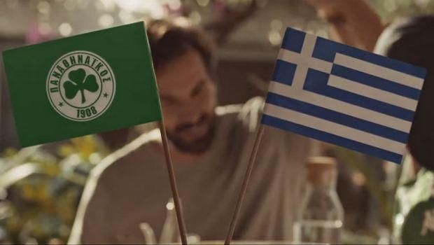 PAO Alive: Κάλεσμα στους Έλληνες ομογενείς
