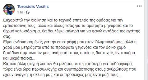 """Τοροσίδης: """"Ενθουσιασμένος για την επιστροφή μου στον Ολυμπιακό μας"""""""