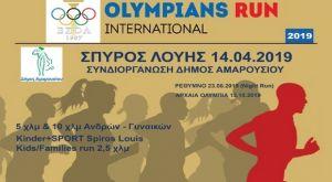 Αγώνες Δρόμου «Σπύρος Λούης» – Olympians Run International στο Μαρούσι