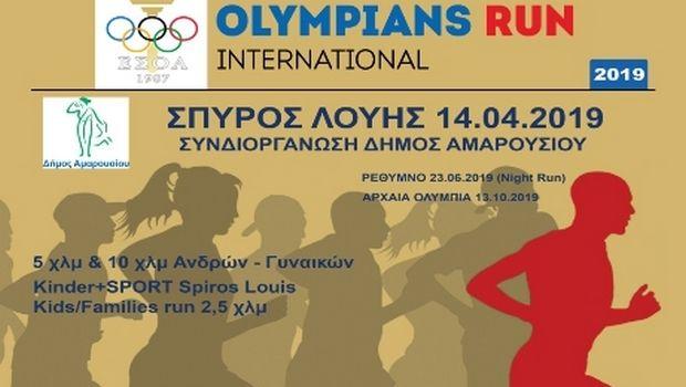 OLYMPIANS RUN International: 20 Δωρεάν Εισιτήρια ΣΠΥΡΟΣ ΛΟΥΗΣ