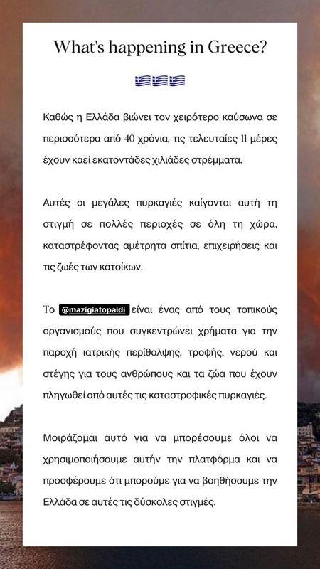 Το Instagram story του Στέφανου Τσιτσιπά για τις πυρκαγιές στην Ελλάδα