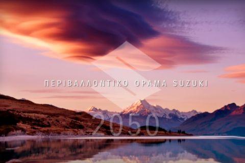 Το Περιβαλλοντικό όραμα Suzuki 2050