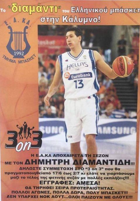"""Ο Διαμαντίδης στο """"3οn3"""" της Καλύμνου"""