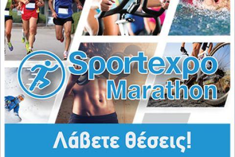 Λάβετε θέσεις στην Sportexpo Marathon 2016!