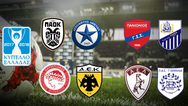 ΨΗΦΙΣΕ: Ποιες ομάδες θα περάσουν στα ημιτελικά του Κυπέλλου Ελλάδος;